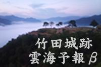 予報 雲海 竹田 城跡